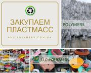 Купим дробленный пластмасс полипропилен -PP. HIPS
